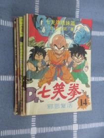 七龙珠姐妹篇 七笑拳(4.10.11.12.20)共5本合售