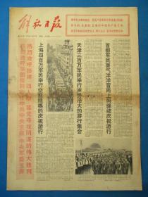 文革报纸 解放日报 1976年10月23日原版 粉碎四人帮华国锋上任专版