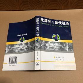 全球化与当代社会 原版书