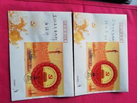 首日封 2017---26《中国共产党第十九次全国代表大会》纪念邮票