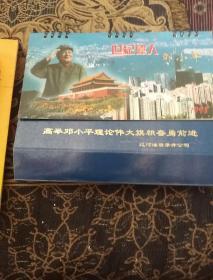 世纪伟人邓小平1998年台历(铜版纸12月全)