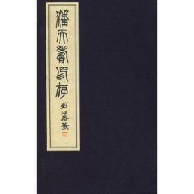 潘天寿印存(全二册 宣纸)