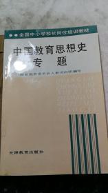 中国教育思想史专题