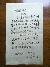 不妄不欺斋之八百八十五:诗人张志民(《死不着》作者)毛笔信札一通一页,写得非常漂亮