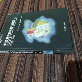 中国近代科技期刊源流 中册