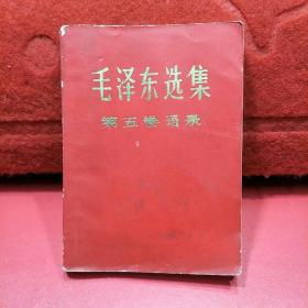 《毛泽东选集》第五卷语录