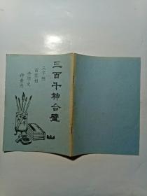 三百千神合璧:三字经 百家姓 千字文 神童诗