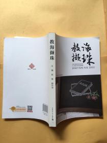 教海撷珠 : 北京市樱花园实验学校30年教科研成果精编
