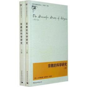 宗教的科学研究(上、下册)