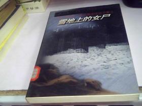 雪地上的女尸