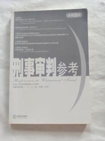 刑事审判参考:2007年第2集(总第55集)