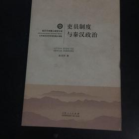 吏员制度与秦汉政治