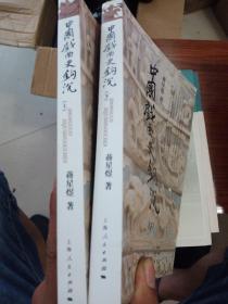 中国戏曲史钩沉