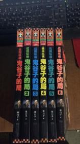 战国纵横:鬼谷子的局6册合售
