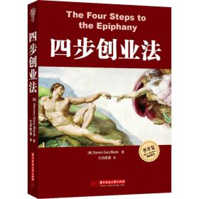 四步创业法