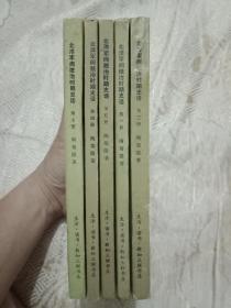 北洋军阀统治时期史话(1.2.4.5.7.合售)---书 整体内页9品如图   内容完整