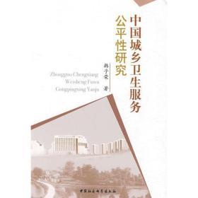 中国城乡卫生服务公平性研究
