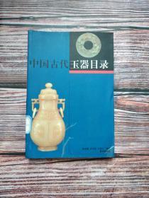 中国古代玉器目录