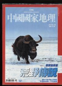 中国国家地理2010.10(繁体版)