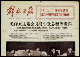 报纸-1976年5月1日《解放日报》  2开4版  全品自然旧