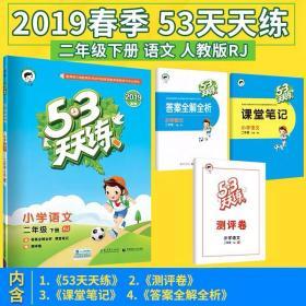53天天练人教版小学语文2019年春季二年级下册RJ版