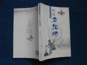 【中国传统记忆丛书】图说老祖师