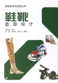 鞋靴造型设计