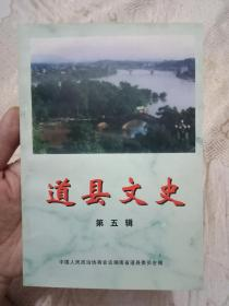 道县文史 第五辑---内容有关周敦颐  和何绍基