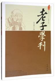 老子学刊(第11辑)