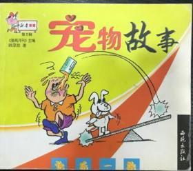 新华漫画 第2辑 宠物故事  快乐一族 漫画月刊 主编 韩恩胜 著 西苑出版社