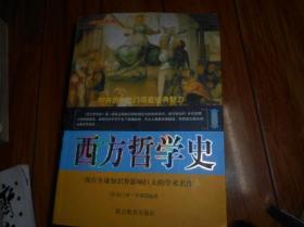 西方哲学史【联合教育出版社】