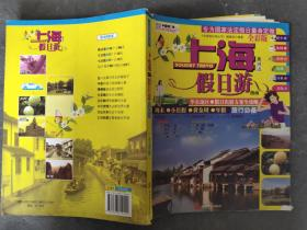 上海及周边假日游指南