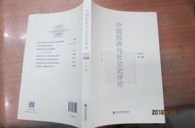 中国经济与社会史评论(2017年卷)