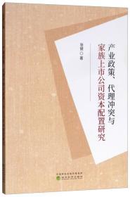 产业政策.代理冲突与家族上市公司资本配置研究