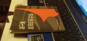 东北抗日联军第七军-东北抗日联军史料丛书