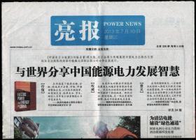 报纸-2013年7月10日《亮报》  4开24版  全新    326    2.28元