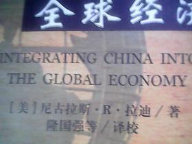 中国融入全球经济