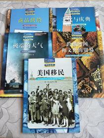 国家地理英语阅读与写作训练丛书:美国移民   跨越时间和文化的贸易 文化与庆典   极端的天气  商品供给 等(5册合售)