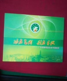 功在当代 利在千秋—广东省禁毒基金会专题邮册 -有金属纪念章