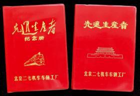 北京二七机车车辆工厂先进生产者纪念册