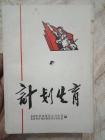 湖南长沙市文革稀缺资料---《计划生育》  (1972年)    书85品如图