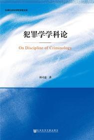 天津社会科学院学者文库-----犯罪学学科论