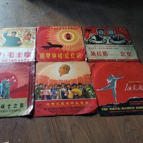 老唱片黑色  万岁 毛主席    毛主席的革命文艺路线胜利万岁   钢琴伴唱 红灯记     地拉那 一北京     海防战士之歌       白毛女八场芭蕾舞      社会主义道路最宽广  共六套合售