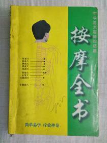《按摩全书》 98