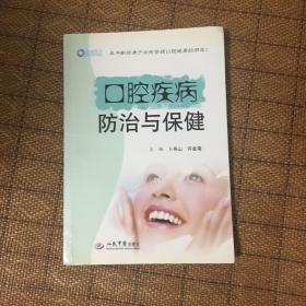 口腔疾病防治与保健