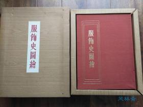 服饰史图绘 八开4卷附实物布样 缺日本服饰史一册解说 古画到实物的日本服装史