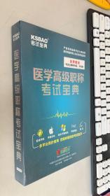 考试宝典:医学高级职称考试宝典(DVD 全新塑封)正版