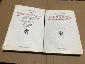 科学发现的逻辑+实在论与科学的目标:《科学发现的逻辑》后记Ⅰ 两册合售 均为 原版书 包挂号 快递不包