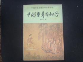 中国画基本知识【中国书画函授大学国画教材】