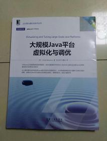 大规模Java平台虚拟化与调优